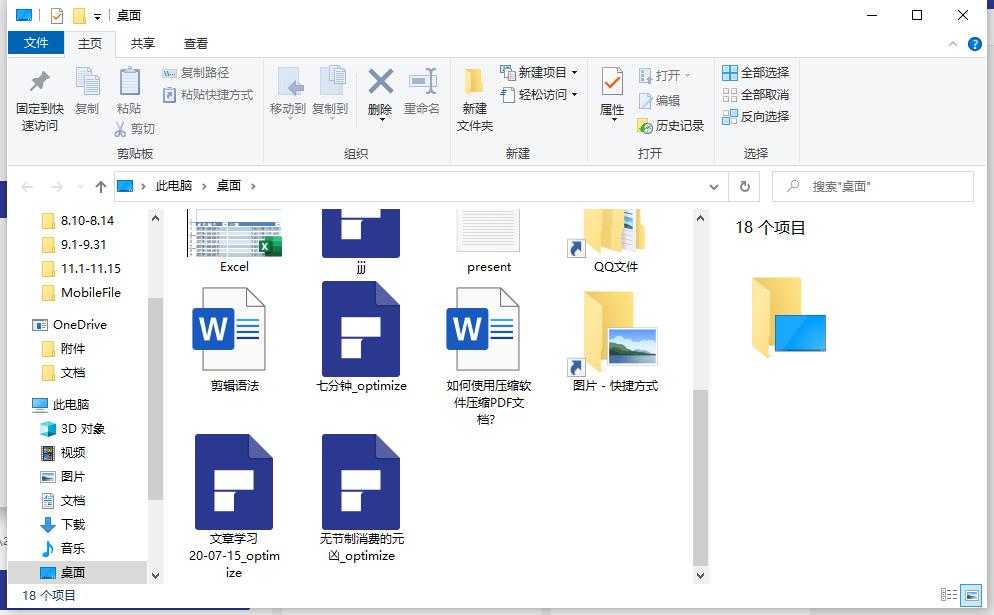 压缩PDF文档步骤6