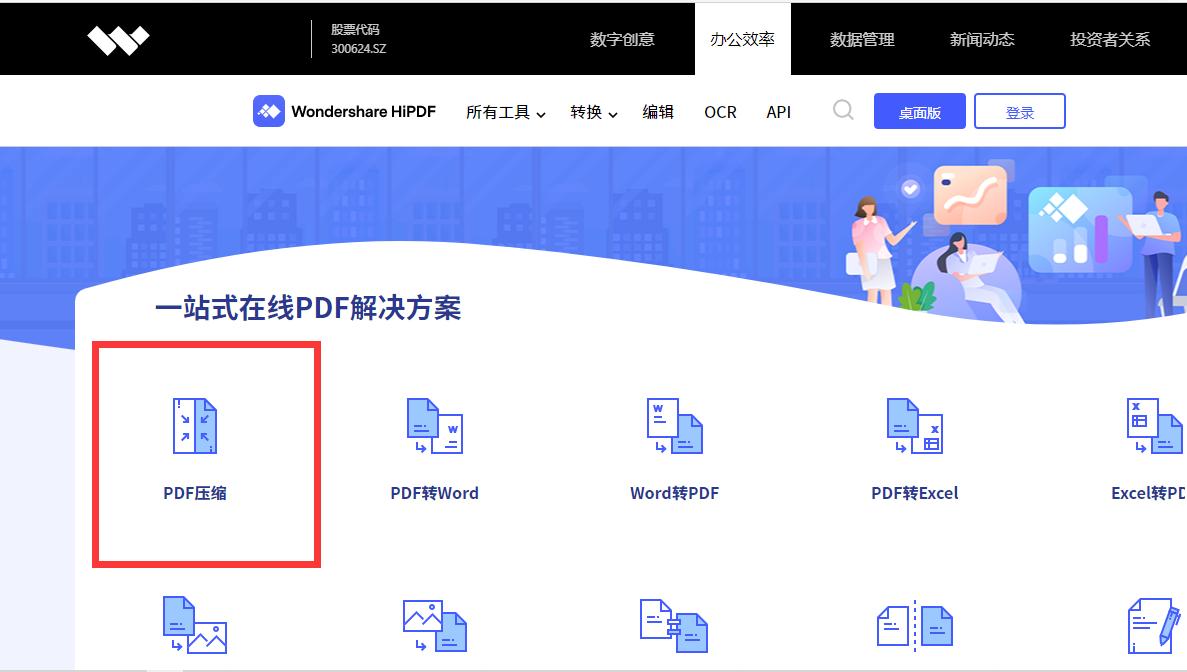 压缩PDF文档步骤7