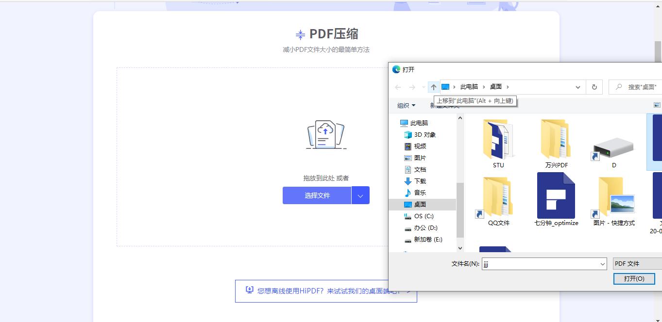 压缩PDF文档步骤8