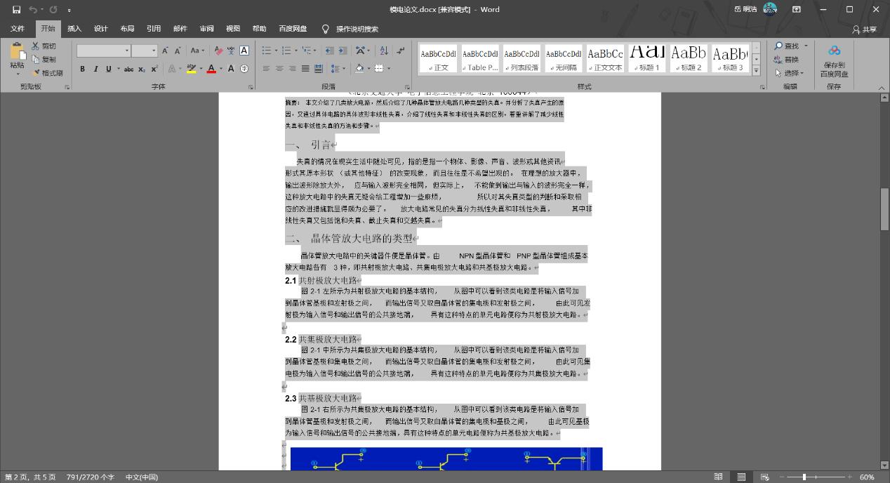把PDF插入word文档步骤3
