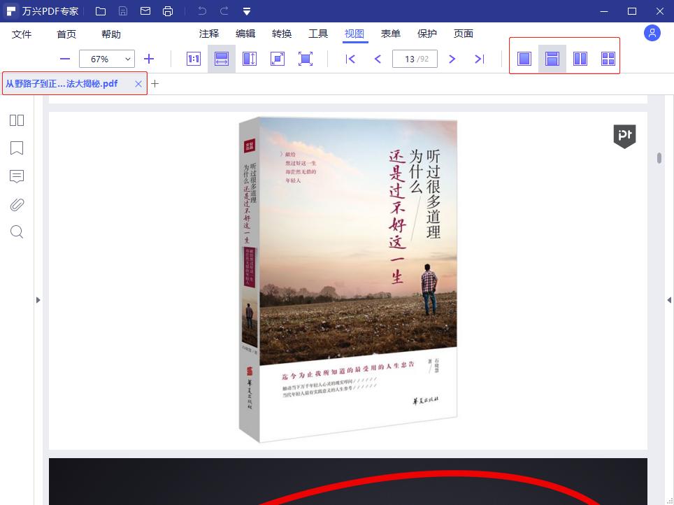 比较两个PDF文档步骤2