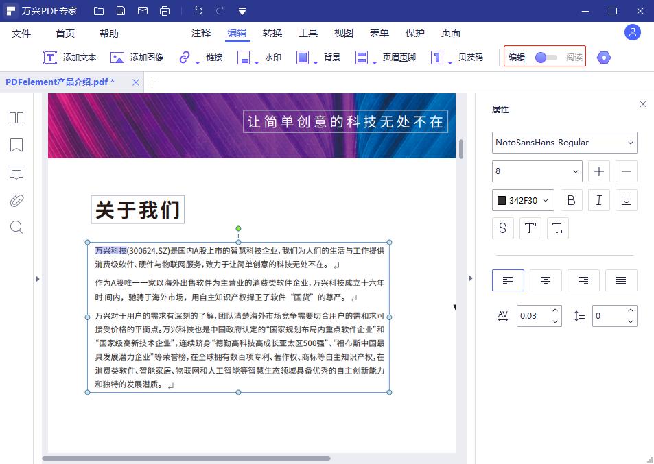 PDF文件进行文字编辑步骤2