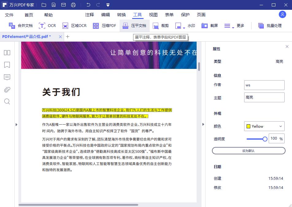 PDF文件的注释步骤2