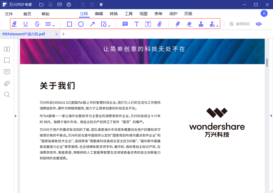 使用万兴PDF专家的注释功能步骤2