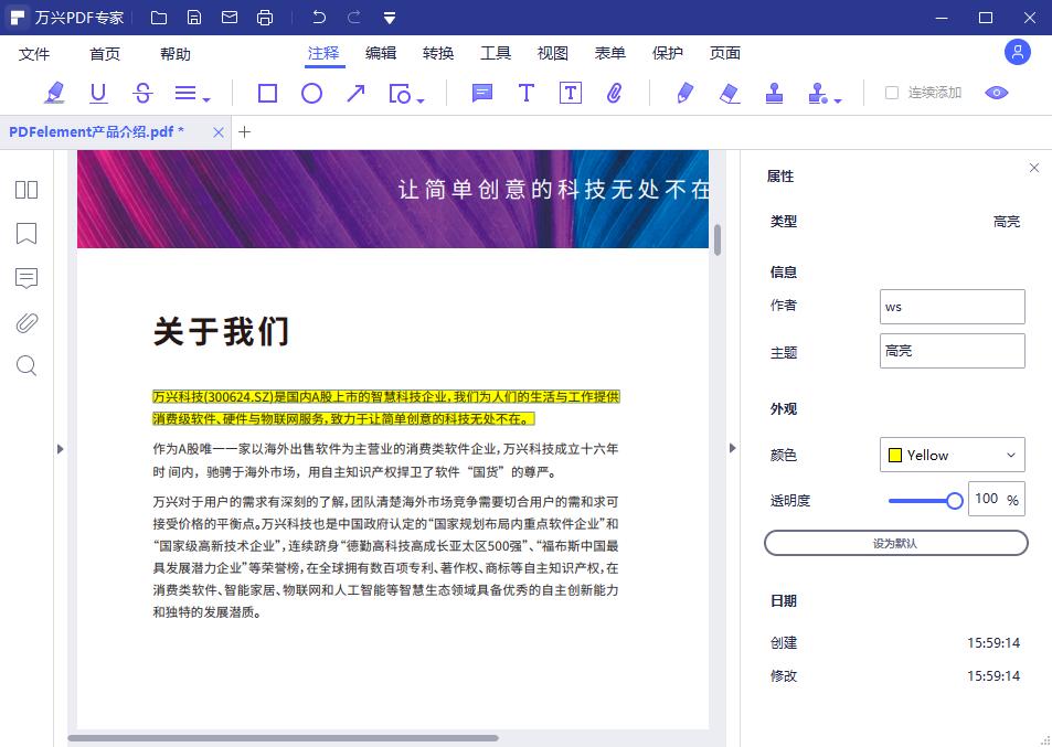 使用万兴PDF专家的注释功能步骤3