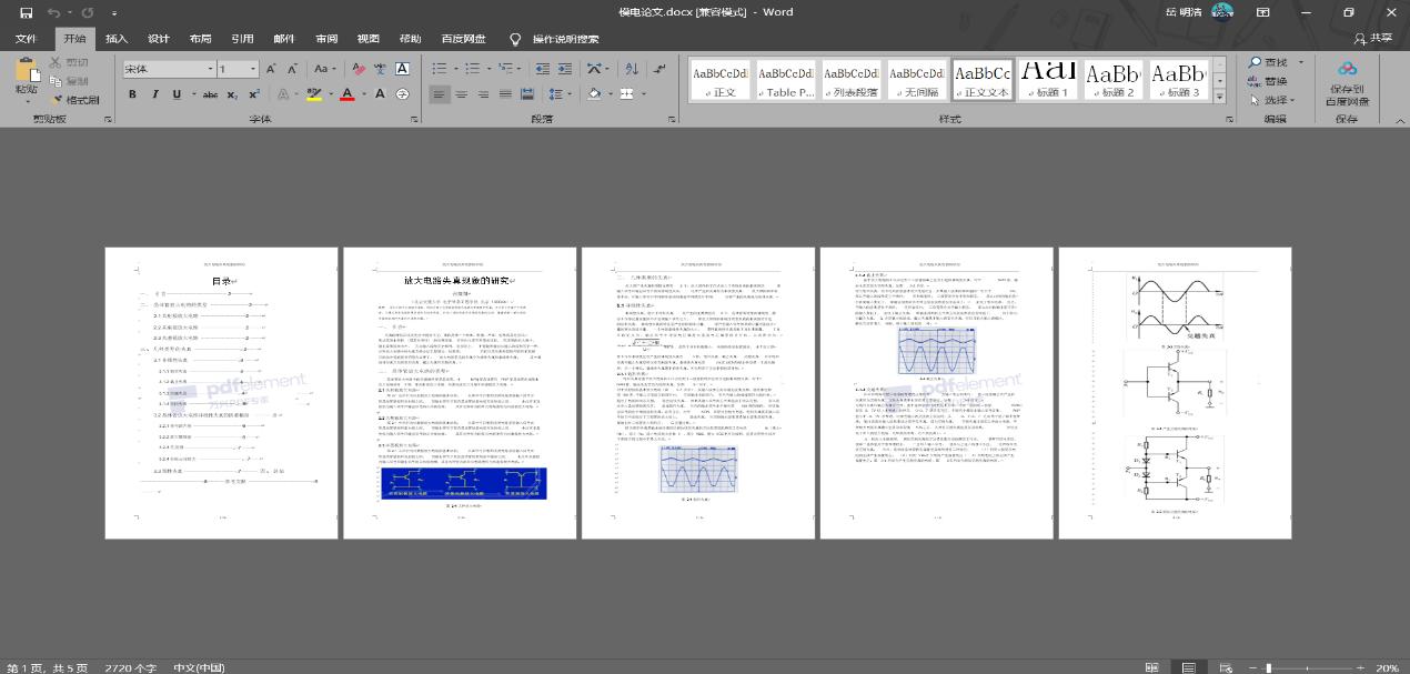 PDF文件进行解密操作步骤3