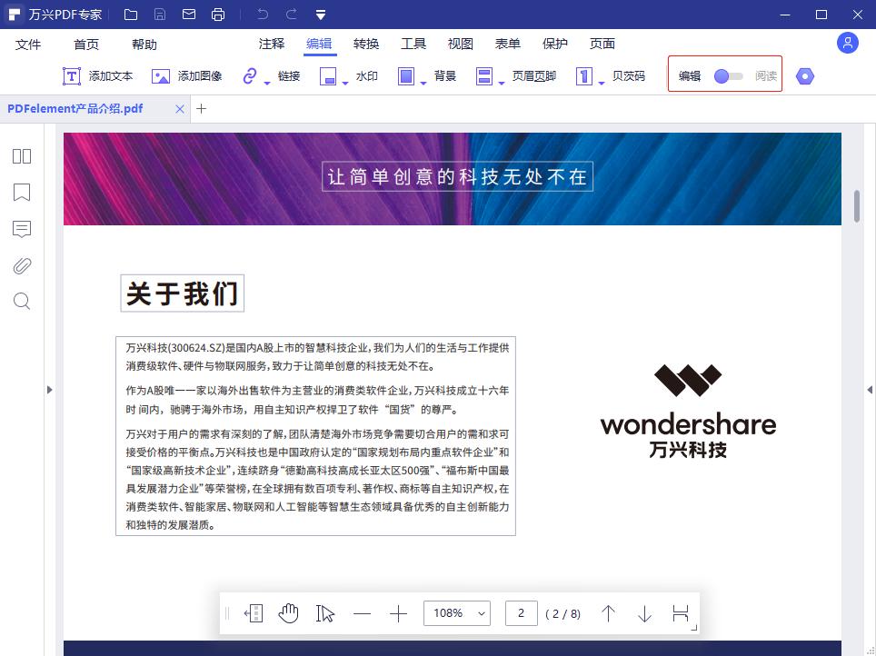 PDF图片编辑