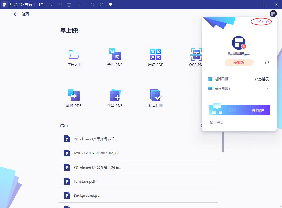 万兴PDF用户中心