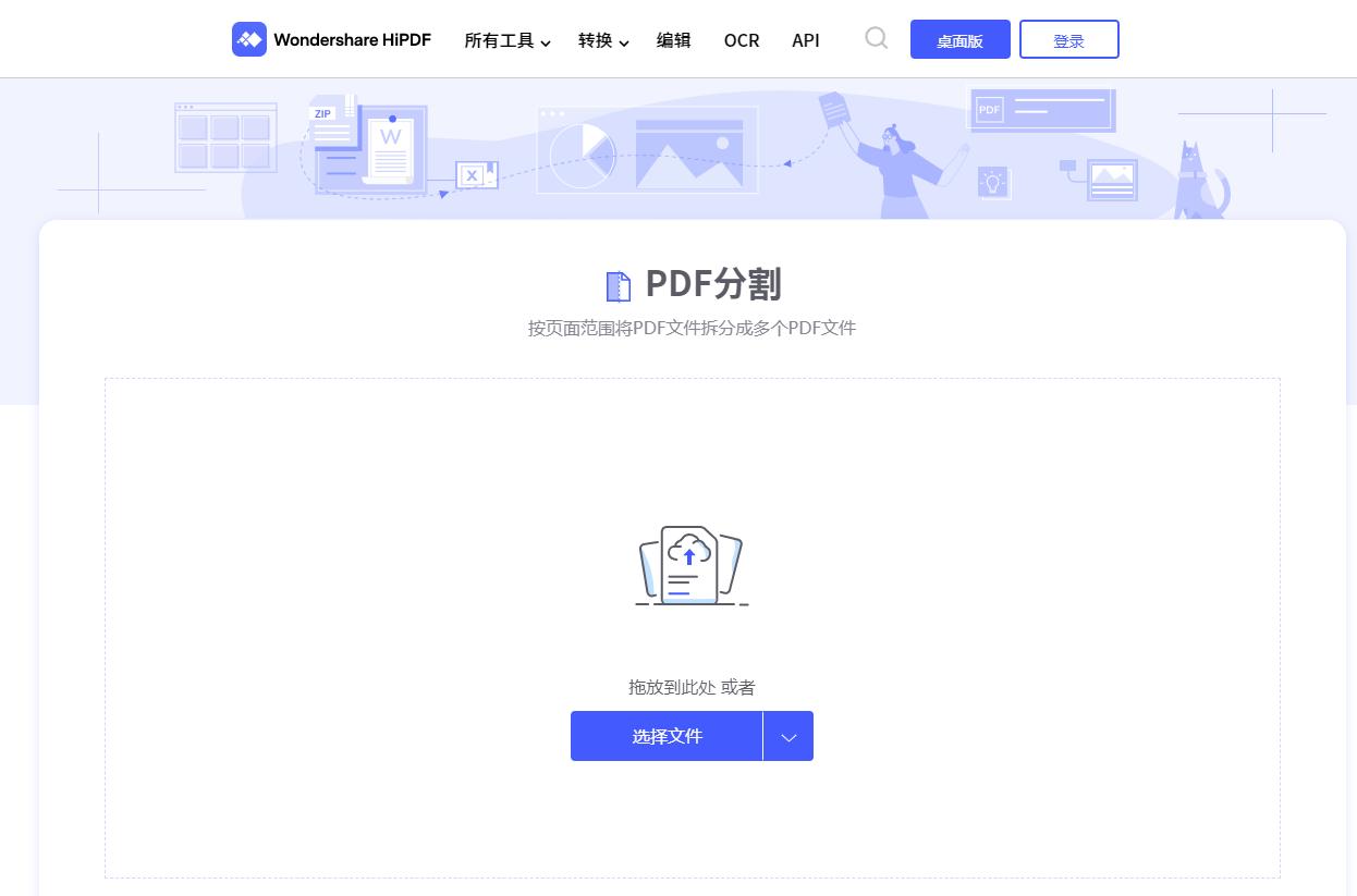 PDF在线处理
