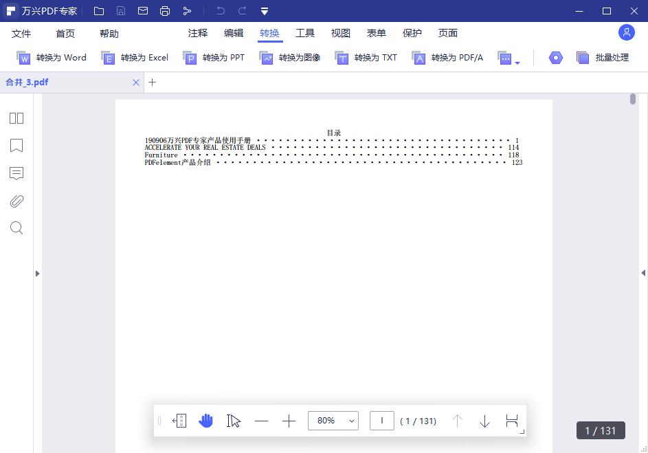 合并PDF文档步骤