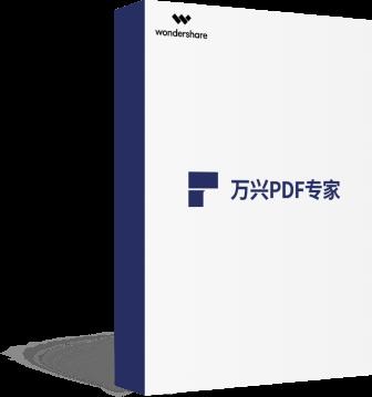 万兴PDF专家周年庆