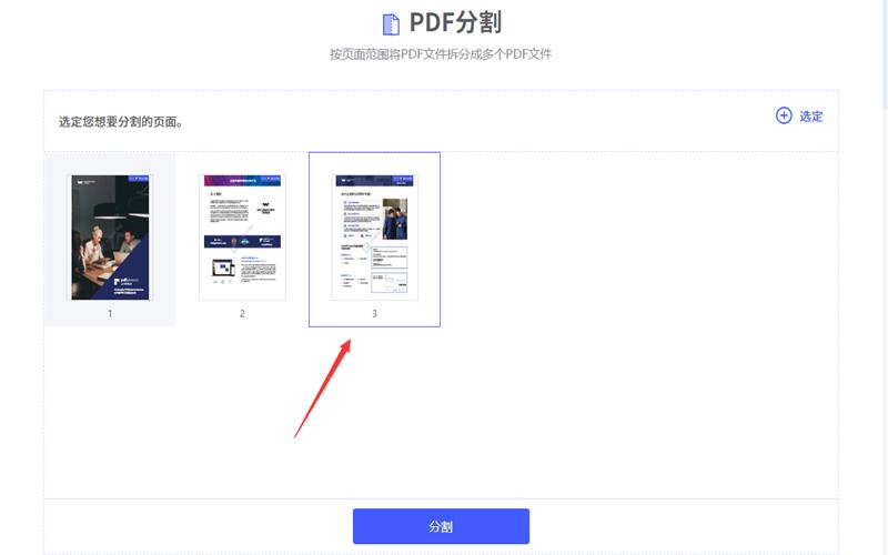 提取PDF文件中某一页步骤4