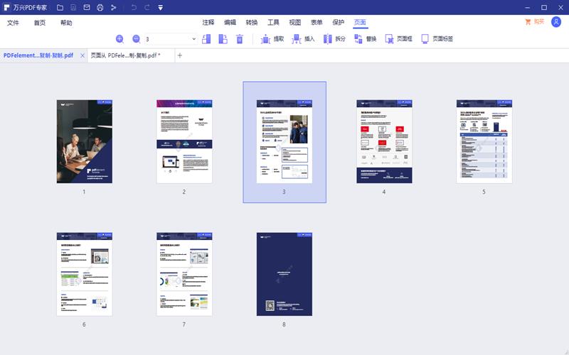 提取PDF文件中某一页步骤6