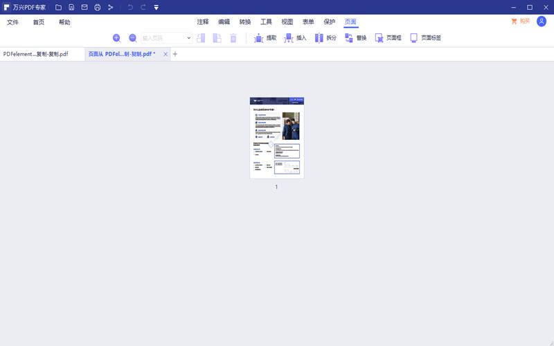 提取PDF文件中某一页步骤7