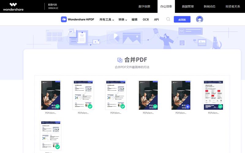 多个PDF文档合并成一个步骤2