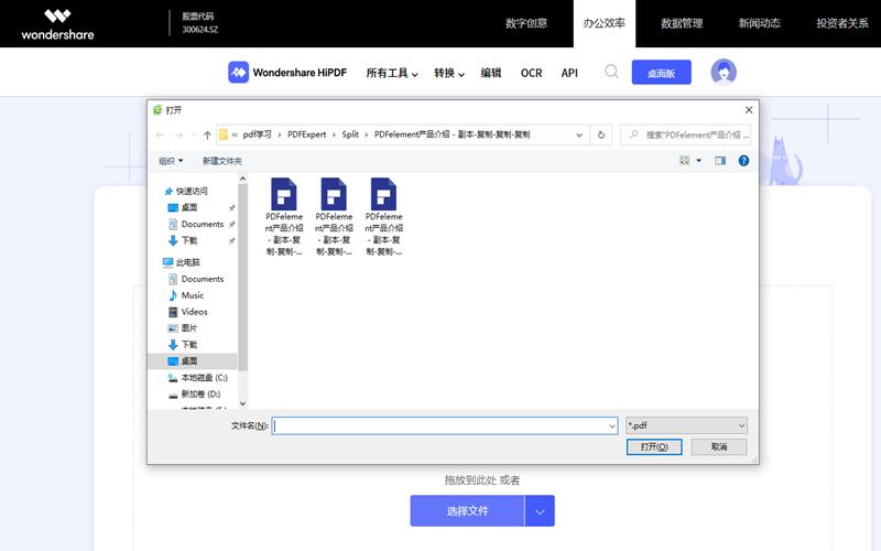 PDF快速转换成可编辑的WORD步骤2