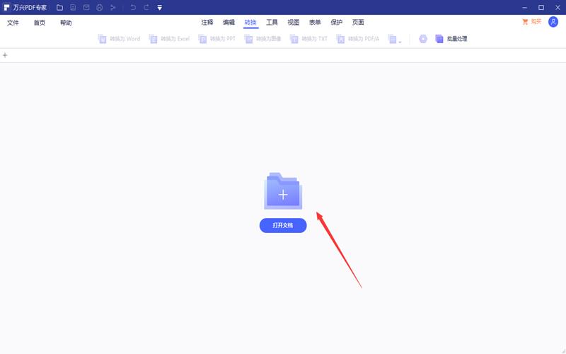 PDF快速转换成可编辑的WORD步骤4