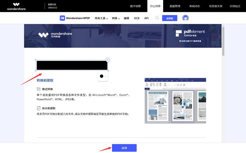 移除PDF中的敏感信息步骤3