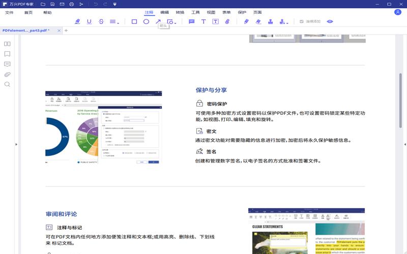 移除PDF中的敏感信息步骤6