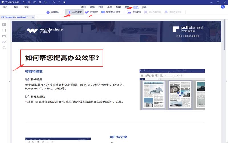 移除PDF中的敏感信息步骤7