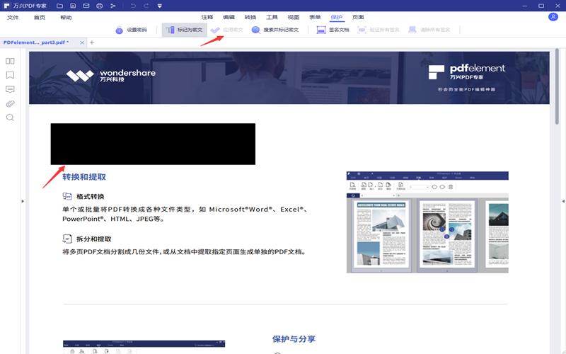移除PDF中的敏感信息步骤8