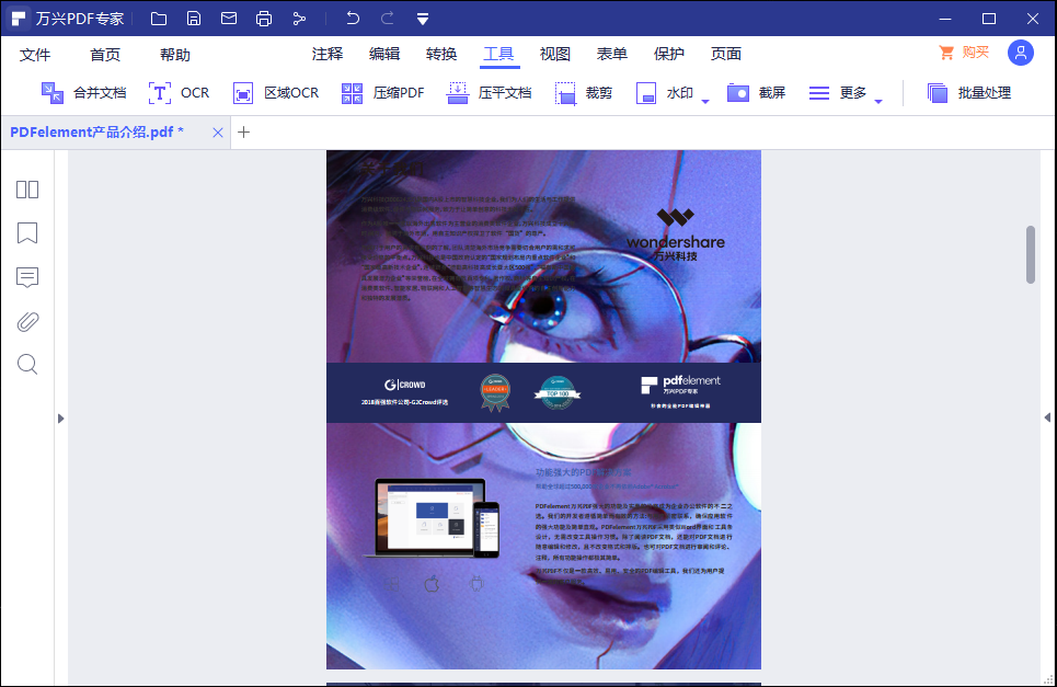 删除PDF背景颜色
