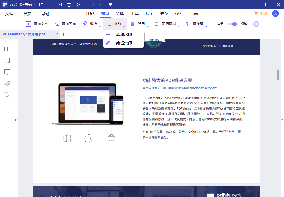 PDF添加或删除水印