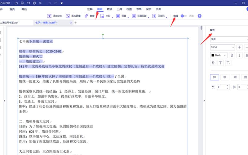 编辑PDF文件步骤2