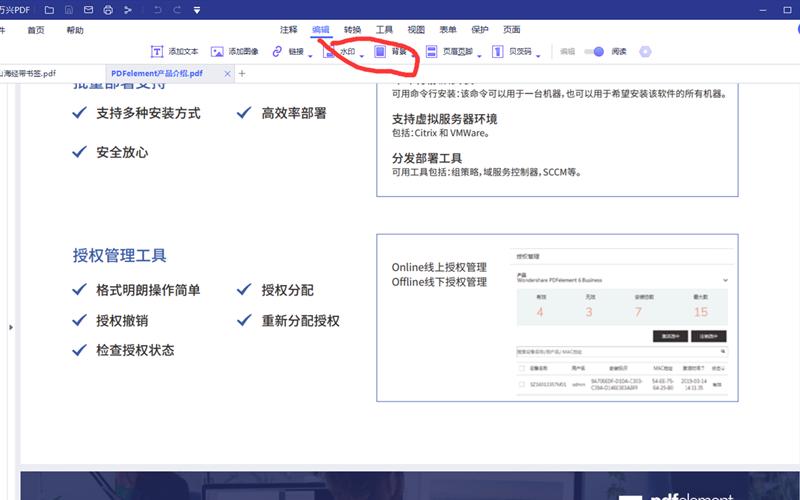 编辑PDF文件步骤4