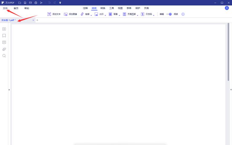 新建PDF文件步骤4