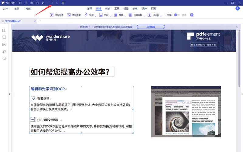 新建PDF文件步骤5