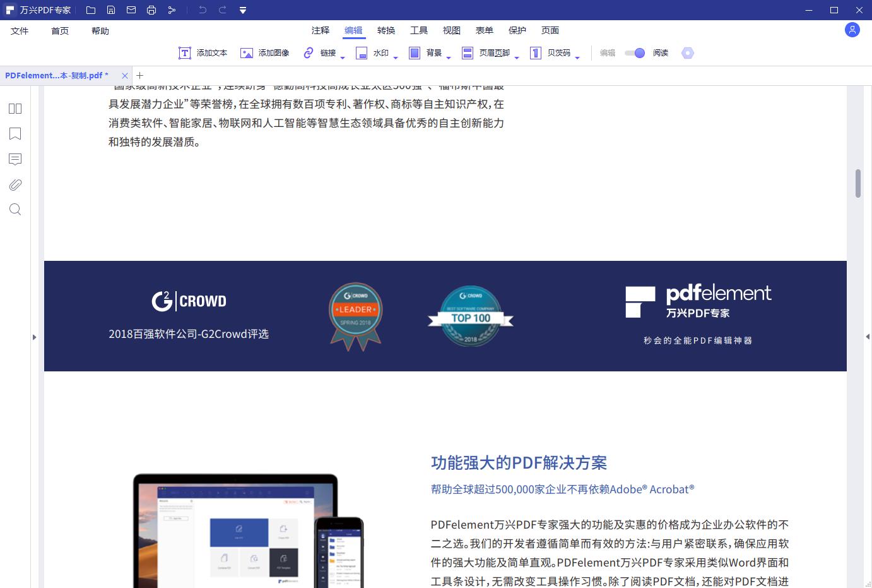 PDF文档标注