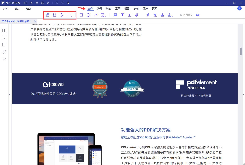 PDF文档注释