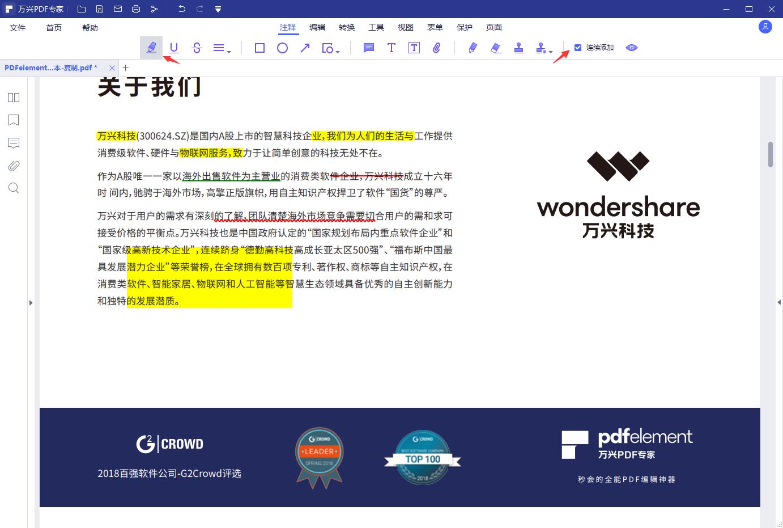 PDF文档错误标注