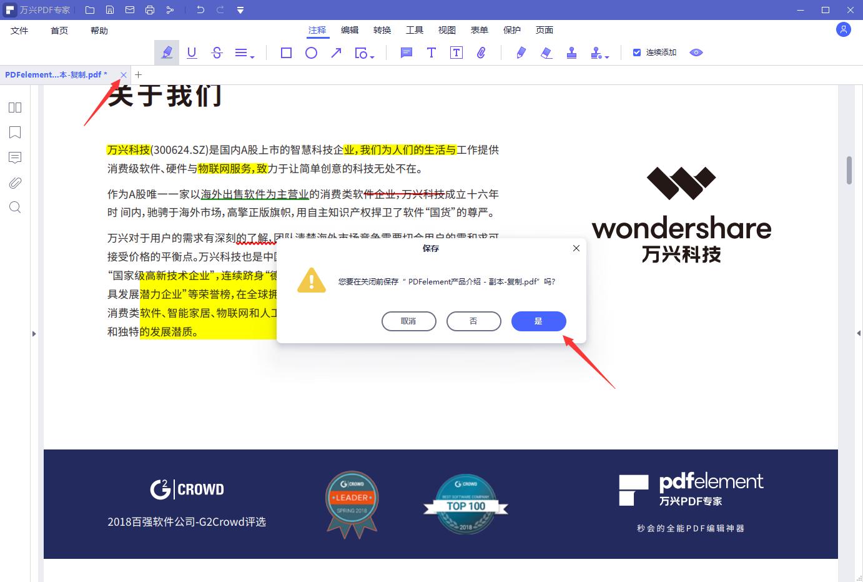 PDF标注软件