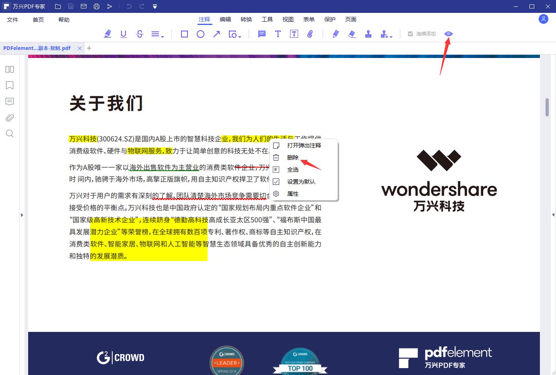 隐藏PDF标注