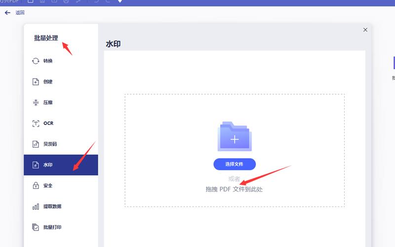 PDF更换水印步骤1