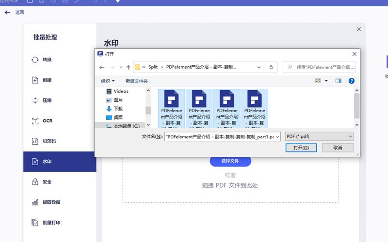 PDF更换水印步骤2