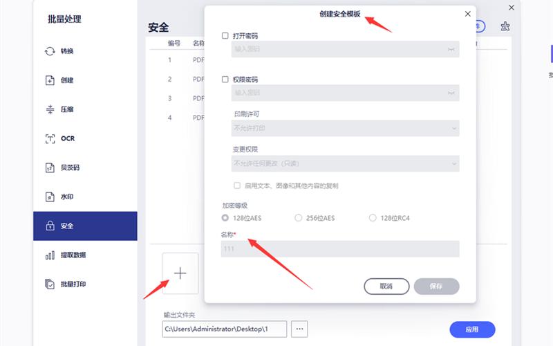 PDF加密码步骤4