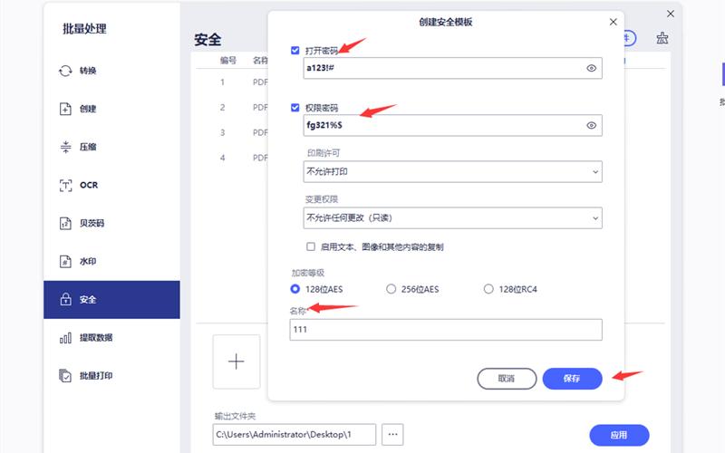 PDF加密码步骤5