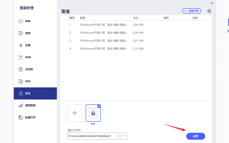 PDF加密码步骤6