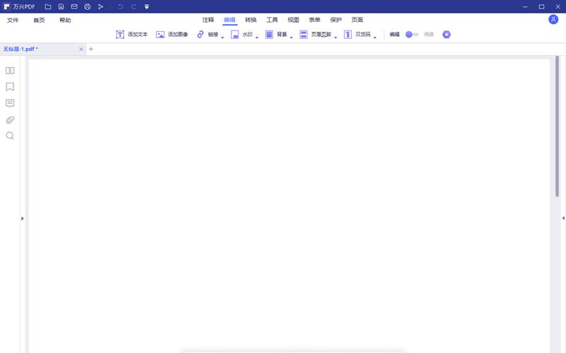 制作PDF步骤4