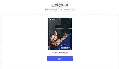 在线调整PDF尺寸