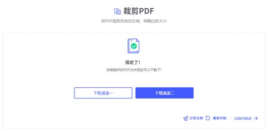 HiPDF在线处理PDF