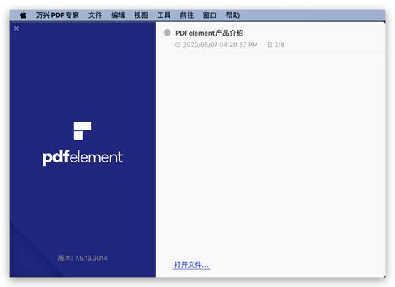 PDF尺寸如何调整