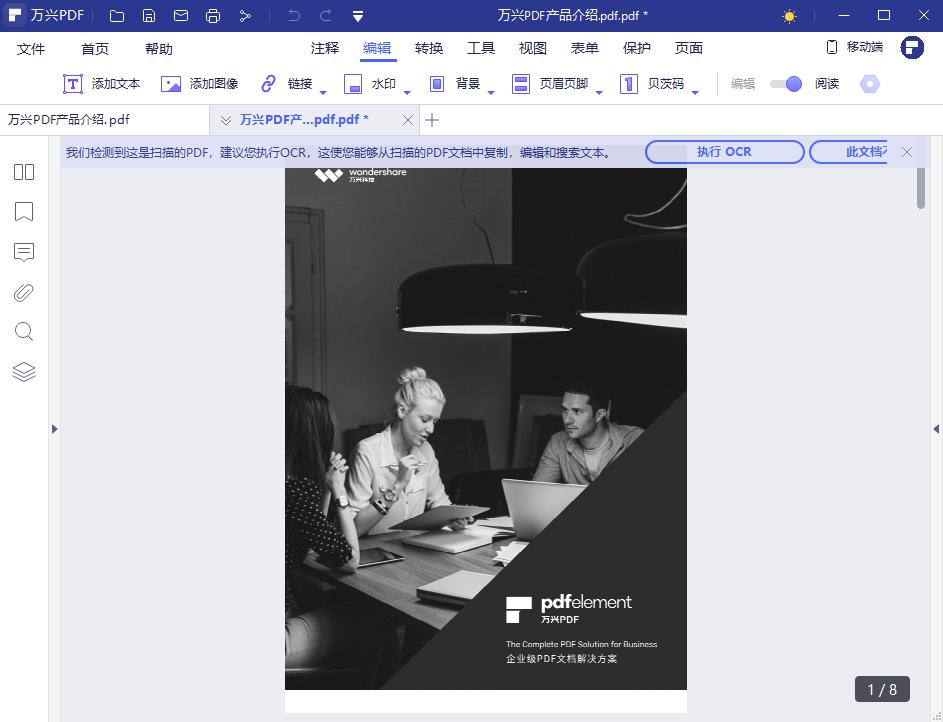 彩色PDF文档转黑白