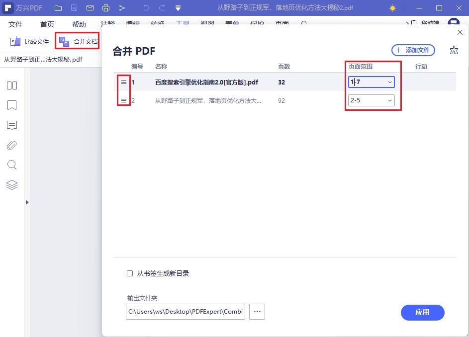 PDF文档合并