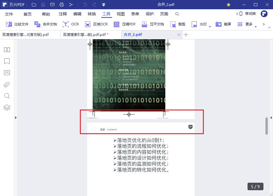 PDF文档合并方法