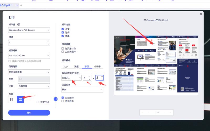 PDF文档合并步骤5