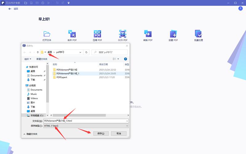 PDF文档转html步骤2